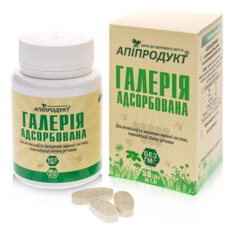 Галерия-адсорбированная-Апипродукт